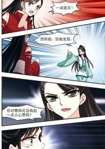 风起苍岚漫画全集免费阅读 风起苍岚漫画最新更新 连载中