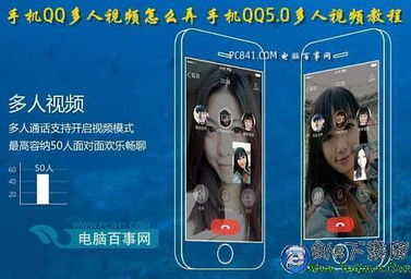 手机QQ多人视频怎么弄 手机QQ5.0多人视频教程