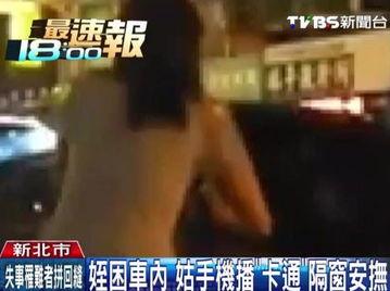 ...月28日电 据台湾TVBS新闻台报道,台湾新北市一名2岁女童26日晚...