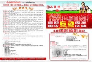 华邦保险宣传单图片