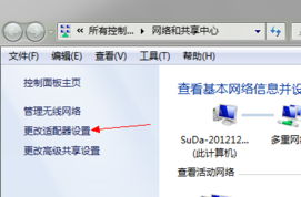 Win7操作系统建立无线虚拟wifi
