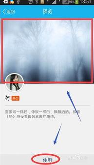 手机QQ资料卡如何更换背景图片