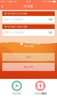 中国移动流量安心包怎么取消