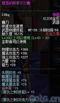 DNF复仇者SB2刷图武器推荐完整页