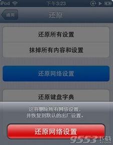 iphone连接不上wifi密码没输错该怎么办