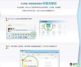 打开QQ应用管理器我们可以看到网盘和网络硬盘的小图标虽然还在,...