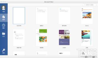 最新完美解决Office 2016 Mac无限崩溃的问题