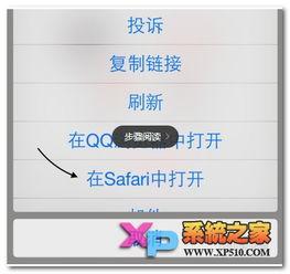 苹果7plus怎么保存微信gif图 iPhone7plus怎么保存微信gif图方法 xp系...