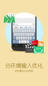 同步QQ表情 搜狗手机输入法AndroidV6.0