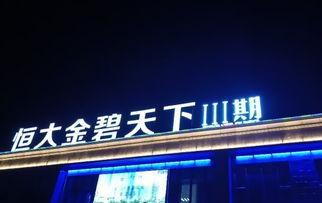 恒大金碧天下半城湖动态 半城湖 杭州安居客