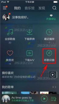 手机QQ音乐如何识别歌曲