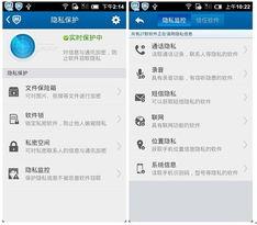 腾讯手机管家提升Android安全性 有效防止隐私泄露