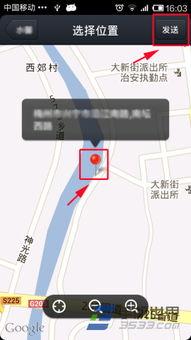 手机QQ如何把当前位置发送给好友