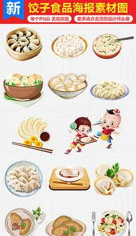 饺图片素材 饺图片素材下载 饺背景素材 饺模板下载 我图网