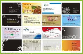 名片模板矢量图 名片卡片 广告设计 矢量图库 昵图网nipic.com -名片模...