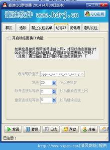 豪迪qq群发器2014破解版下载 豪迪qq群发器2014官方版 最新版 清风...