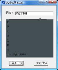 QQ个性网名生成软件 使用本软件它可以为你美化网名
