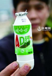 ...他买的就是这瓶AD钙奶.-娃哈哈钙奶长 蘑菇 经销商赔偿消费者千元...