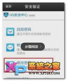 手机QQ怎样修改密码 手机QQ怎么修改密码方法 软件教程 xp系统之家