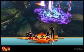 千变万化的战斗系统-久游 玄天之剑 10月14日将开启印象首测
