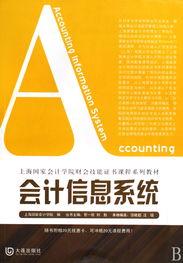 会计信息系统 上海国家会计学院财会技能证书课程系列教材