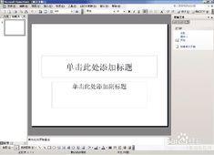 PPT电子相册制作教程