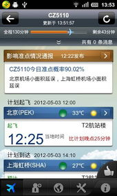 ...v2.2.4 查看中国所有航班的实时状态信息 -飞常准 生活助手 手机频道