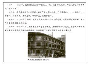 近代中国资本主义的历史命运 在夹缝中求生存 教案