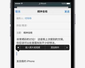 ...添加附件 苹果手机邮件怎么发附件 最火下载站