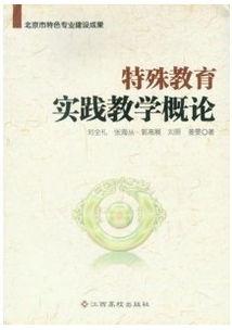 特殊儿童学前教育与康复训练系列丛书推荐 by凡信商城