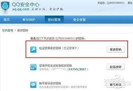 ...护互联网隐私 QQ密码修改图文教程