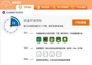上海电信宽带测速平台下载 上海电信宽带测速平台6.0.1505 官方版官...