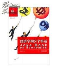 ... 经济学的N个笑话 英汉双语对照 全新 10品