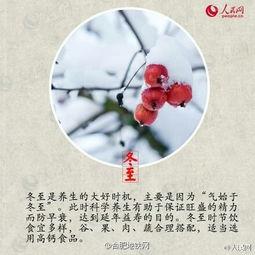 冬至祝福语大全 冬至节气微信短信QQ祝福语