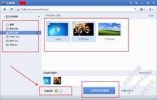 QQ影像怎么上传照片到空间相册