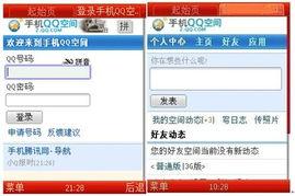 3G版手机QQ空间升级 支持长文本新增好友问问