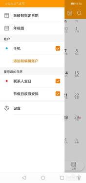 华为手机如何设置日历显示周数