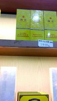 批发价只要848元;售价为2400元的细支南京
