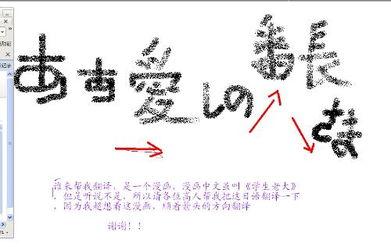 谁能帮我将这日文动漫名字翻译成中文