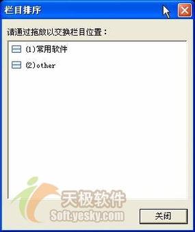 长着QQ面孔的小巧桌面软件