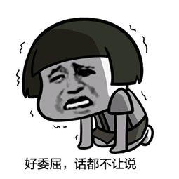 装b暴走漫画表情下载_暴走漫画装B表情_暴走漫画表情-梨子网