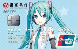 招商银行初音未来信用卡怎么办理 招行初音未来信用卡活动福利