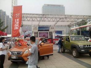 提前放假 北京汽车玩转周末狂欢