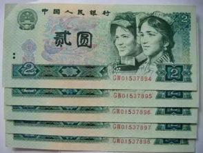 这种2元纸币你还有吗
