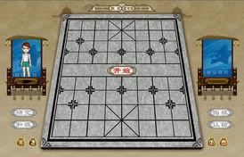 中国象棋-三人挖坑