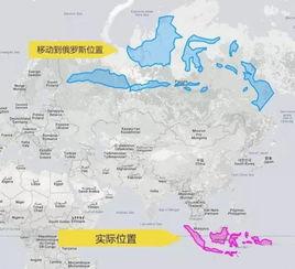 把印度尼西亚移动到俄罗斯的位置,竟然有这么大-地图上把中国移到...