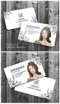 发型师个人名片 发型师个人名片模板下载 发型师个人名片图片设计素...