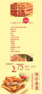 ...梅林肉拼牛肉 黄鳝骨 油豆腐 土豆粉 鸡腿菇拼白玉菇 生煎包 时蔬 水...