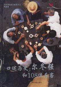 ...生活经历和历史故往,真实展现名镇朱家角的社会风俗全貌.-为巨变...
