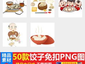 卡通冬至饺子食品海报设计元素免扣素材透明背景图片 模板下载 58.30...